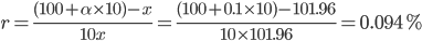 r = \frac{(100+\alpha\times10)-x}{10x}=\frac{(100+0.1\times10)-101.96}{10\times101.96}=0.094\%