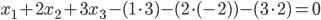 x_1 + 2x_2 + 3x_3 - (1 \cdot 3) - (2 \cdot (-2)) - (3 \cdot 2) = 0