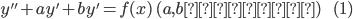 y''+ay'+by'=f(x) \ (a,bは定数) \ \ \ \ \ \ \ \ (1)