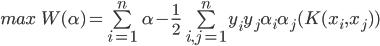 max \quad \quad W(\alpha)=\sum\limits_{i=1}^{n}\alpha-\frac{1}{2}\sum\limits_{i,j=1}^{n}{y_iy_j\alpha_i\alpha_j(K(x_i,x_j))