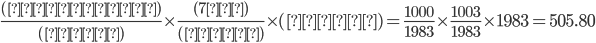 \frac{(支持する)}{(合計)}\times\frac{(7月)}{(合計)}\times(合計)=\frac{1000}{1983}\times\frac{1003}{1983}\times1983=505.80