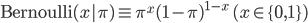 {\rm Bernoulli} (x|\pi) \equiv \pi^x (1-\pi)^{1-x} \quad (x \in \{ 0,1 \})