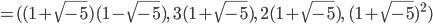 = ( (1+\sqrt{-5})(1-\sqrt{-5}), \; 3(1+\sqrt{-5}), \; 2(1+\sqrt{-5}), \; (1+\sqrt{-5})^2 )