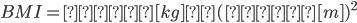 BMI = 体重[kg] ÷ (身長[m])^{2}
