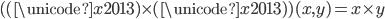 ( (\unicode{x2013}) \times (\unicode{x2013}) )(x, y) = x \times y