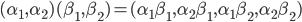 (\alpha_1, \alpha_2)(\beta_1, \beta_2) = (\alpha_1 \beta_1, \alpha_2 \beta_1, \alpha_1 \beta_2, \alpha_2 \beta_2)