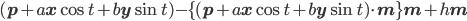 (\bf{p}+a\bf{x}\cos t+b\bf{y}\sin t) - \{(\bf{p}+a\bf{x}\cos t+b\bf{y}\sin t)\cdot\bf{m}\}\bf{m}+h\bf{m}