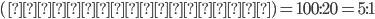 (\mbox{ポットオッズ}) = 100 : 20 = 5 : 1