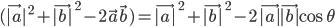 (\vec{|a}|^2 + \vec{|b|}^2 - 2\vec{a}\vec{b}) = \vec{|a|}^2 + \vec{|b|}^2 - 2\vec{|a|}\vec{|b|}\cos \theta