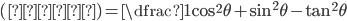 (右辺)=\dfrac{1}{\cos^2\theta}+\sin^2\theta - \tan^2\theta