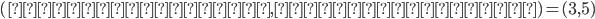 (立方体の一辺, 正方形の一辺) = (3, 5)