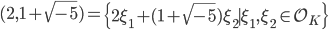 (2, 1+\sqrt{-5}) = \left\{ 2\xi_1 + (1+\sqrt{-5})\xi_2 \mid \xi_1, \xi_2 \in \mathcal{O}_K \right\}