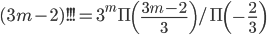 (3m-2)!!! = 3^m \Pi\left( \frac{3m-2}{3} \right) / \Pi\left(-\frac{2}{3}\right)