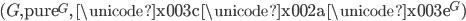 (G, \mathtt{pure} ^ G, \mathtt{ \unicode{x003c} \unicode{x002a} \unicode{x003e}} ^ G)