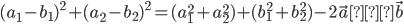 (a_1 - b_1)^2 + (a_2 - b_2)^2 = (a_1^2 + a_2^2) + (b_1^2 + b_2^2) - 2\vec{a}・\vec{b}