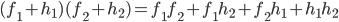 (f_1 + h_1) (f_2 + h_2) = f_1f_2 + f_1h_2 + f_2h_1 + h_1h_2