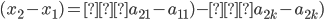 (x_2 - x_1) = (a_{21}-a_{11})  - (a_{2k}-a_{2k})