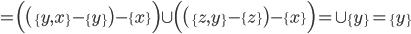 = \Bigl( \bigl( \{y, x\} - \{y\} \bigr) - \{x\} \Bigr) \cup \Bigl( \bigl( \{z, y\} - \{z\} \bigr) - \{x\} \Bigr) = \{\} \cup \{y\} = \{y\}