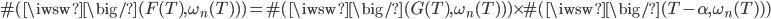 \# (\iwsw\big/(F(T), \omega_n(T))) = \# (\iwsw\big/(G(T), \omega_n(T))) \times \# (\iwsw\big/(T-\alpha, \omega_n(T)))