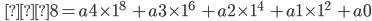 \,\,\,\,\,\,−8= a4 \times 1^8\,\,\,\,\,\, + a3 \times 1^6\,\,\,\,\,\, + a2 \times 1^4\,\,\,\,\,\, + a1 \times 1^2\,\,\,\,\,\, + a0