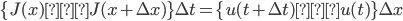 \{J(x) – J(x+\Delta x)\} \Delta t = \{ u(t+ \Delta t) –u(t)\} \Delta x