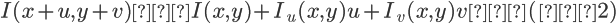 \Large I(x+u,y+v) ≒ I(x,y) + I_u(x,y)u + I_v(x,y)v (式2)