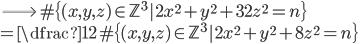 \Longrightarrow  \#  \{ (x,y,z ) \in \mathbb{Z}^3 | 2x^2+y^2+32z^2=n \} \\ =  \dfrac{1}{2} \# \{ (x,y,z ) \in \mathbb{Z}^3 | 2x^2+y^2+8z^2=n \}