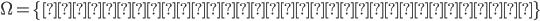 \Omega = \{表表、表裏、裏表、裏裏\}