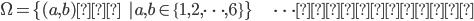 \Omega = { \{ (a,b) \hspace{5pt} | a,b \in \{1,2, \cdots , 6  \} \} } \hspace{20pt} \cdots 標本空間