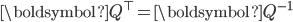 \boldsymbol{Q}^\top = \boldsymbol{Q}^{-1}