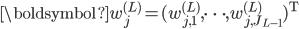 \boldsymbol{w}^{(L)}_j = (w^{(L)}_{j,1}, \cdots , w^{(L)}_{j, J_{L-1}} )^{\mathrm{T}}