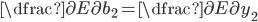 \dfrac{\partial E}{\partial b_2 } = \dfrac{\partial E}{\partial y_2}
