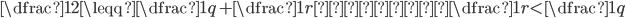 \dfrac{1}{2}\leqq\dfrac{1}{q}+\dfrac{1}{r} ∴ \dfrac{1}{r}<\dfrac{1}{q}