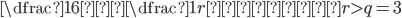 \dfrac{1}{6}≦ \dfrac{1}{r}  ∴ r>q=3