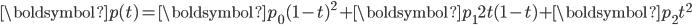 \displaystyle \boldsymbol{p}(t) = \boldsymbol{p}_0(1-t)^2 + \boldsymbol{p}_12t(1-t) + \boldsymbol{p}_2t^2