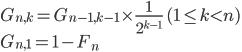 \displaystyle G_{n,k}=G_{n-1,k-1} \times \frac{1}{2^{k-1}} \ (1 \leq k < n) \\ G_{n,1}=1-F_n