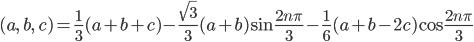 \displaystyle (a,\ b,\ c) = \frac{1}{3}(a+b+c)-\frac{\sqrt{3}}{3}(a+b)\sin{\frac{2n\pi}{3}}-\frac{1}{6}(a+b-2c)\cos{\frac{2n\pi}{3}}