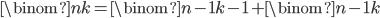\displaystyle \binom nk = \binom {n-1}{k-1} + \binom {n-1}{k}