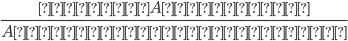 \displaystyle \frac{実際にAである数}{Aであると予測した数}