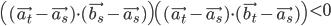 \displaystyle \left( (\vec{a_t}-\vec{a_s}) \cdot (\vec{b_s}-\vec{a_s})  \right) \left( (\vec{a_t}-\vec{a_s}) \cdot (\vec{b_t}-\vec{a_s}) \right) < 0