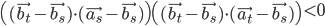 \displaystyle \left( (\vec{b_t}-\vec{b_s}) \cdot (\vec{a_s}-\vec{b_s})  \right) \left( (\vec{b_t}-\vec{b_s}) \cdot (\vec{a_t}-\vec{b_s}) \right) < 0