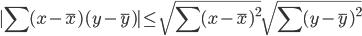 \displaystyle \mid \sum ( x - \overline{x} ) ( y - \overline{y} ) \mid \leq \sqrt{\sum( x - \overline{x} )^{2}}\sqrt{\sum ( y - \overline{y} )^{2}}