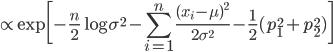 \displaystyle \propto \exp \biggl[ -\frac{n}{2} \log \sigma^2 - \sum_{i=1}^n \frac{(x_i - \mu)^2}{2 \sigma^2} - \frac{1}{2}(p_1^2 + p_2^2) \biggr]