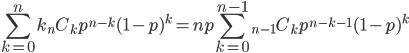 \displaystyle \sum^n_{k=0}k{}_nC_kp^{n-k}(1-p)^k=np\sum^{n-1}_{k=0}{}_{n-1}C_kp^{n-k-1}(1-p)^k
