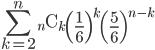 \displaystyle \sum_{ k = 2 }^{ n } {}_n \mathrm{ C }_k \left( \frac{1}{6} \right) ^k \left( \frac{5}{6} \right) ^{n-k}