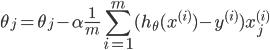 \displaystyle \theta_j = \theta_j - \alpha \frac{1}{m} \sum_{i=1}^m (h_{\theta} (x^{(i)}) - y^{(i)}) x_j^{(i)}