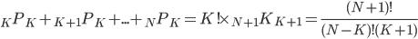 \displaystyle {}_K P_K + {}_{K+1} P_K + ... + {}_N P_K = K! \times {}_{N+1} K_{K+1} = \frac{(N+1)!}{(N-K)!(K+1)}