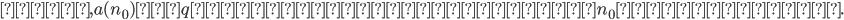 \displaystyle 対し, a(n_0)が q で割り切れるような n_0 が存在する.
