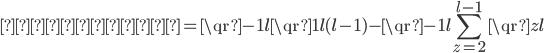 \displaystyle (左辺)= \qr{-1}{l}\qr{1}{l}(l - 1) - \qr{-1}{l} \sum_{z=2}^{l-1} \qr{z}{l}