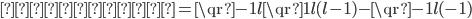 \displaystyle (左辺)= \qr{-1}{l}\qr{1}{l}(l - 1) - \qr{-1}{l}(-1)